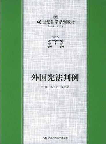 外国宪法判例