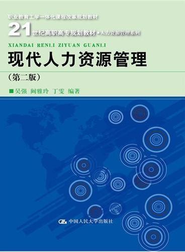 现代人力资源管理(第二版)(21世纪高职高专规划教材·人力资源管理系列;职业教育工学一体化课程改革规划教材)