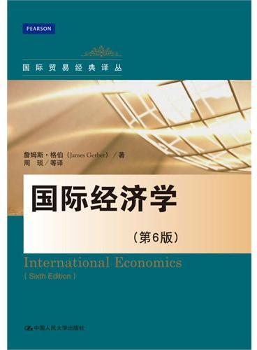 国际经济学(第6版)(国际贸易经典译丛)