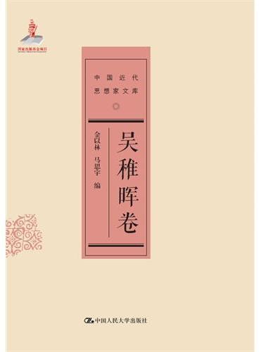 吴稚晖卷(中国近代思想家文库)