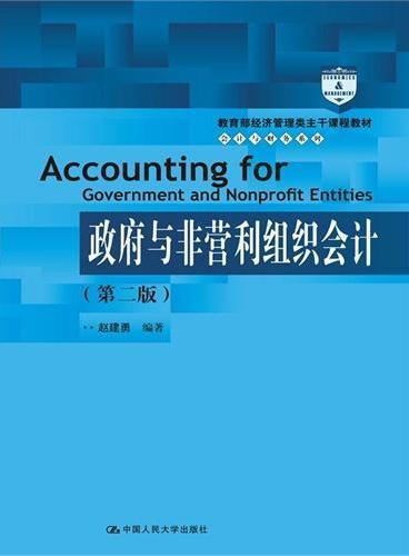 政府与非营利组织会计(第二版)(教育部经济管理类主干课程教材·会计与财务系列)