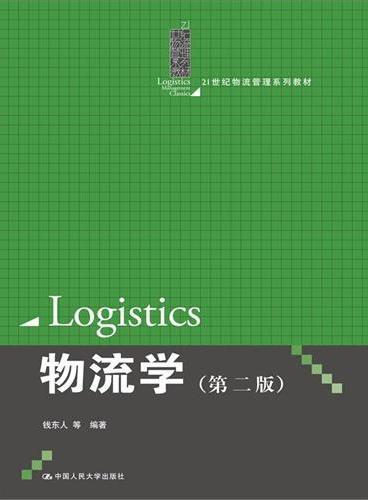 物流学(第二版)(21世纪物流管理系列教材)