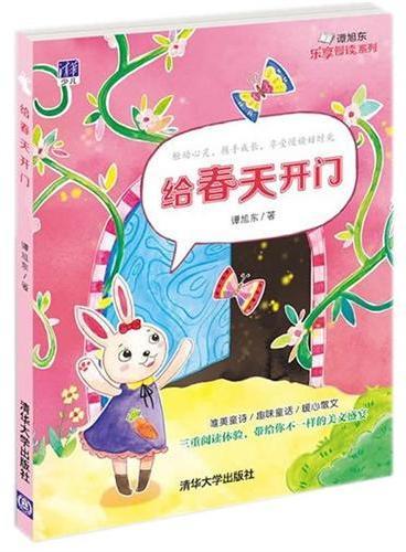 给春天开门(谭旭东乐享慢读系列)