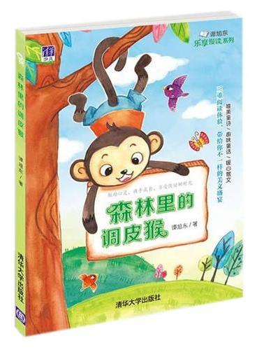 森林里的调皮猴(谭旭东乐享慢读系列)