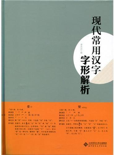 现代常用汉字字形解析