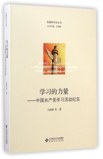 学习的力量:中国共产党学习活动纪实