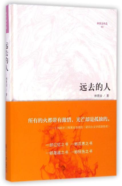 """微阅读大系·林贤治人文精品:远去的人(他是一块精神的""""硬骨头""""。——置身于一个颓败的时代,让我们读一读林贤治吧!)"""