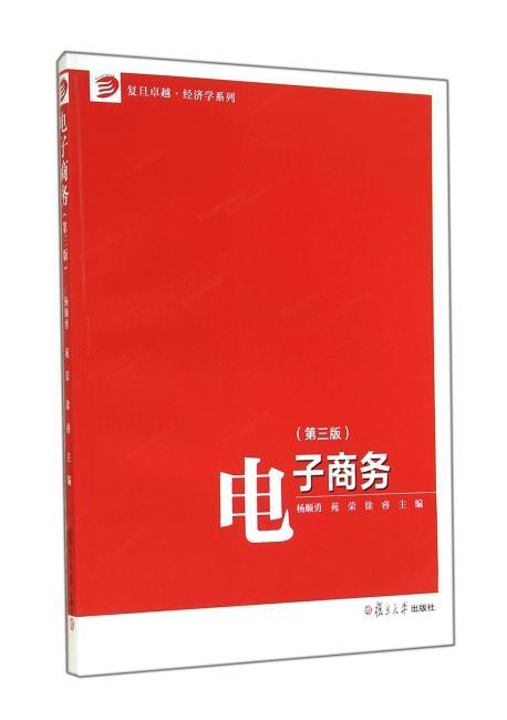 复旦卓越·经济学系列:电子商务(第三版)