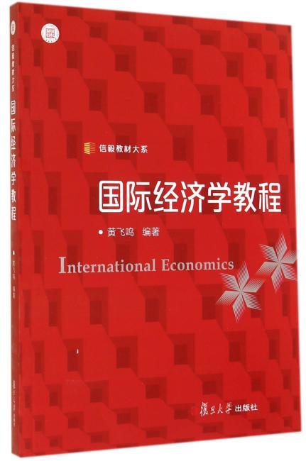 信毅教材大系:国际经济学教程