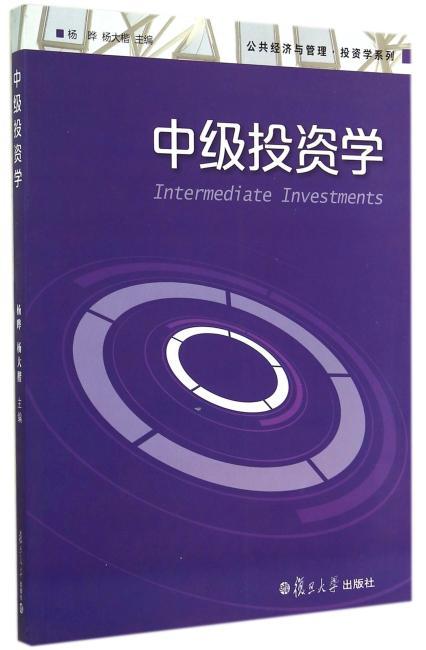 公共经济与管理·投资学系列:中级投资学