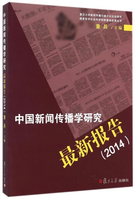 中国新闻传播学研究最新报告(2014)