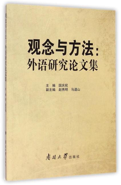 观念与方法:外语研究论文集