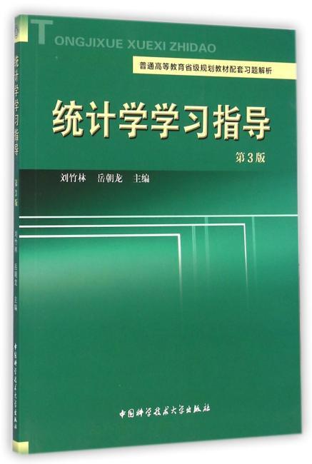 统计学学习指导(第3版)