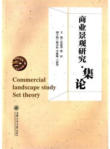 商业景观研究·集论