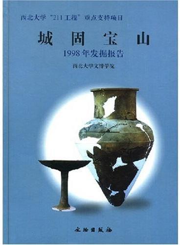 城固宝山——1998年发掘报告(精)