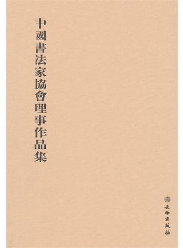 中国书法家协会理事作品选(精)