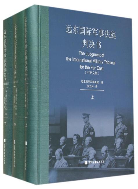 远东国际军事法庭判决书(中英文版)