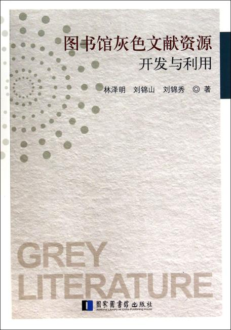 图书馆灰色文献资源开发与利用