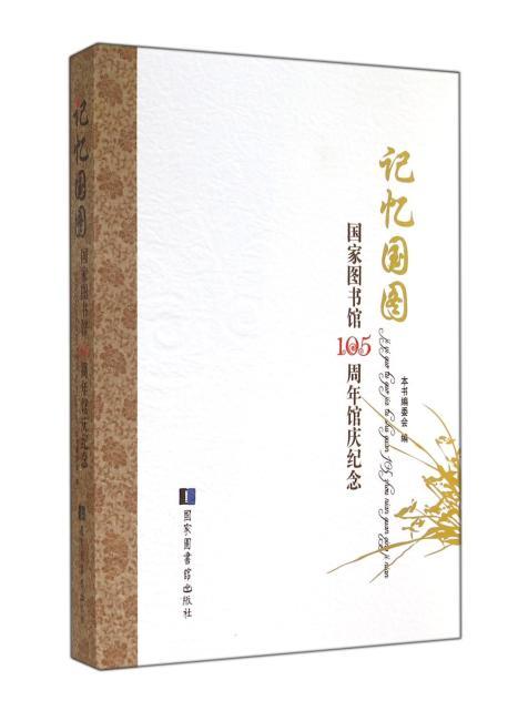 记忆国图——国家图书馆105周年馆庆纪念