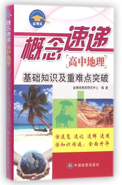 概念速递高中地理—基础知识及重难点突破(64开覆膜口袋书,随时随地速查速记)