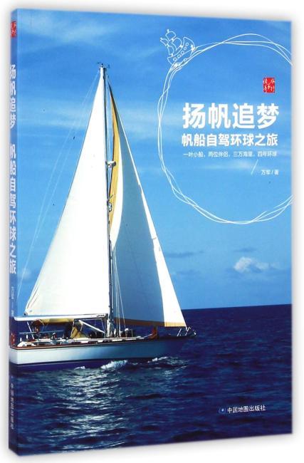 扬帆追梦—帆船自驾环球之旅