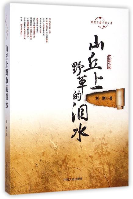 山丘上野草的泪水(跨度长篇小说文库)