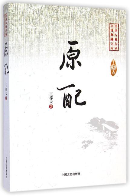 原配(中国专业作家小说典藏文库)