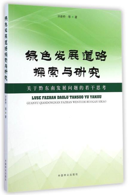 绿色发展道路探索与研究