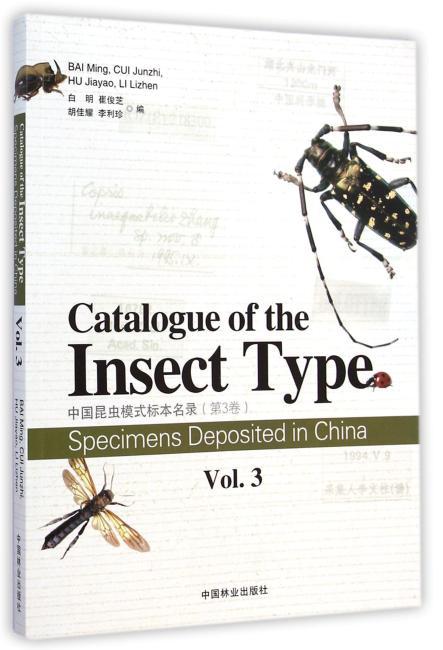 中国昆虫模式标本名录(第3卷)