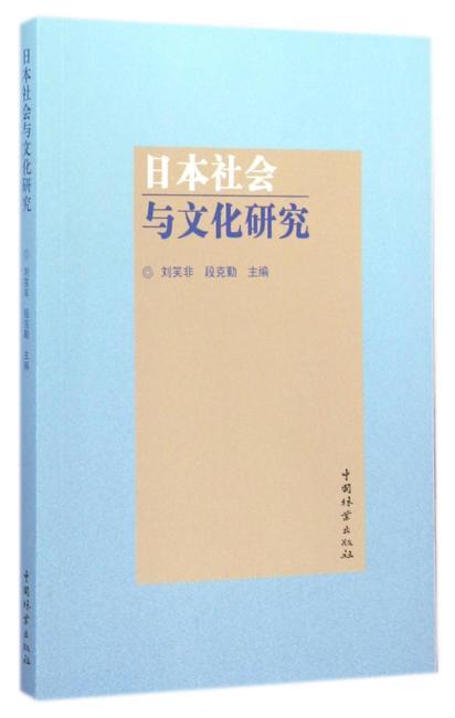 日本社会与文化研究