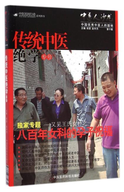 中医人沙龙(第10辑):传统中医绝学专号