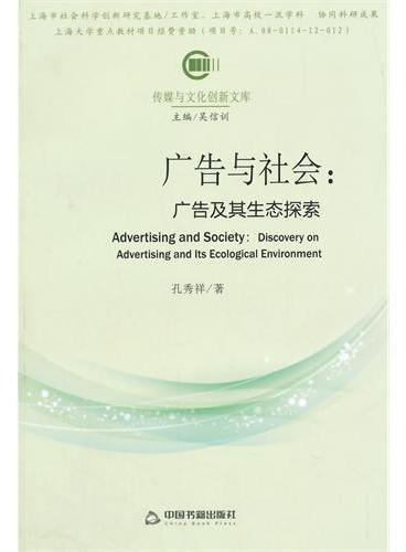 广告与社会:广告及其生态探索