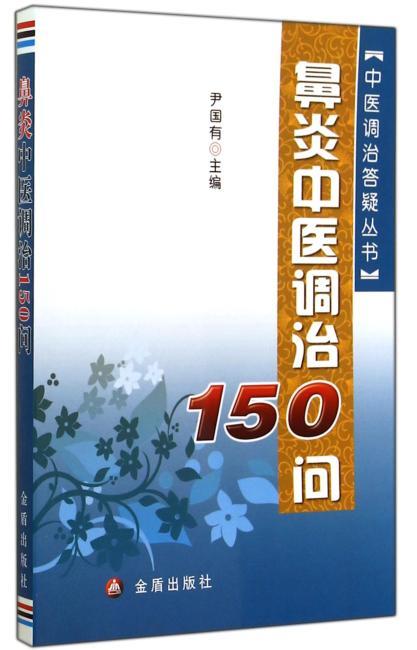 鼻炎中医调治150问·中医调治答疑丛书
