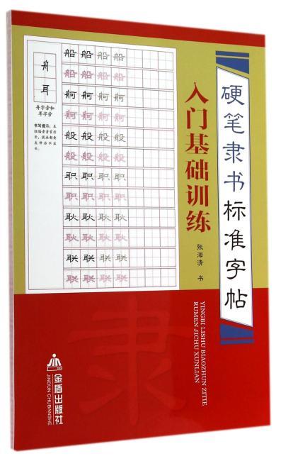 硬笔隶书标准字帖·入门基础训练