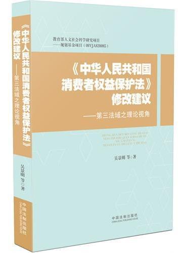 《中华人民共和国消费者权益保护法》修改建议