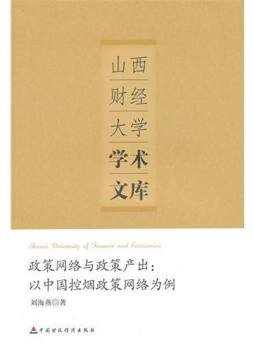 政策网络与政策产出:以中国控烟政策网络为例