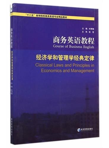 商务英语教程:经济学和管理学经典定律