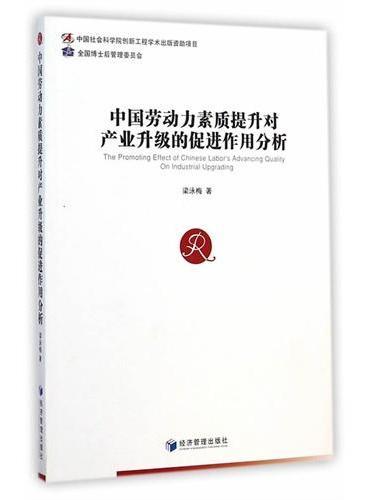 中国劳动力素质提升对产业升级的促进作用分析