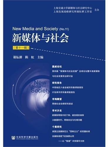 新媒体与社会(第十一辑)