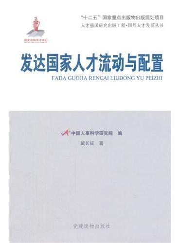 发达国家人才流动与配置(人才强国研究出版工程·国外人才发展丛书)
