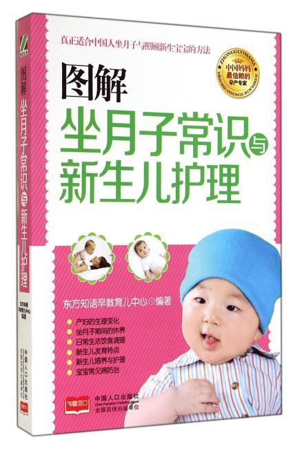 图解坐月子常识与新生儿护理