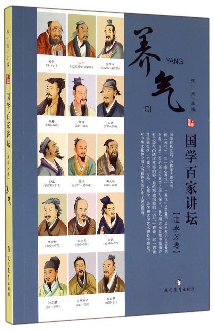 国学百家讲坛·道学分卷·养气