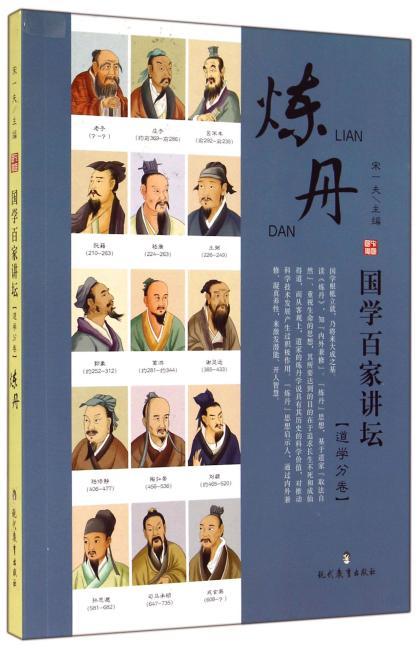 国学百家讲坛·道学分卷·炼丹