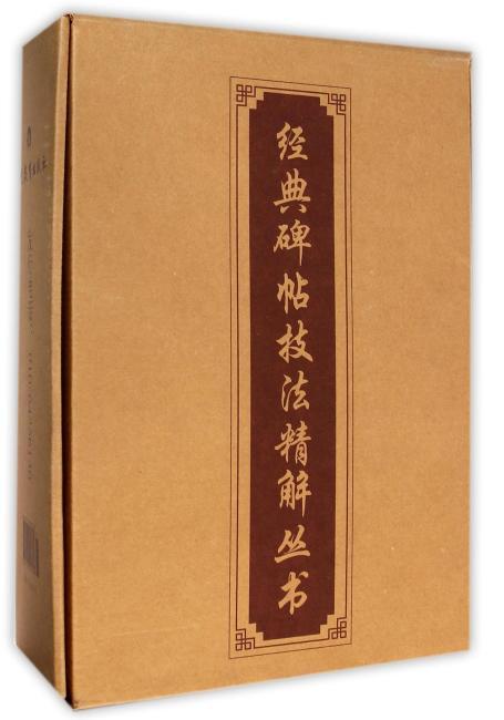 经典碑帖技法精解丛书——颜真卿《多宝塔碑》基本笔法精解