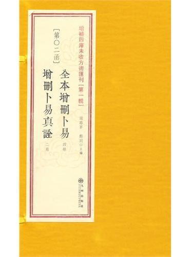 增补四库未收方术汇刊(第一辑)第27函:《增补秘传万法归宗》