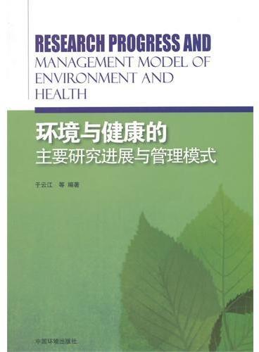 环境与健康的主要研究进展与管理模式