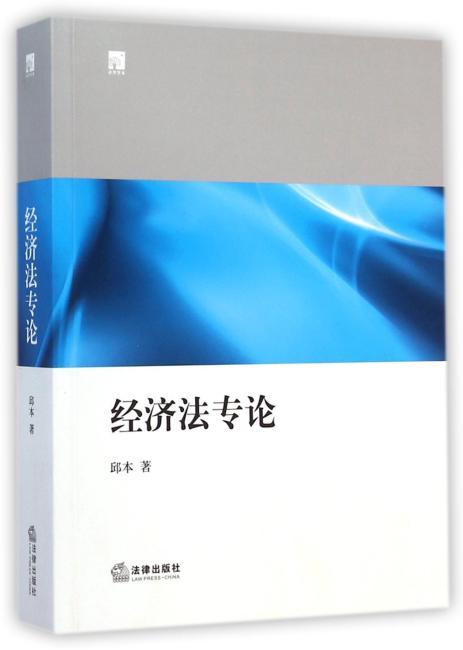 经济法专论