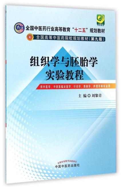 """组织学与胚胎学实验教程·全国中医药行业高等教育""""十二五""""规划教材(第九版)"""