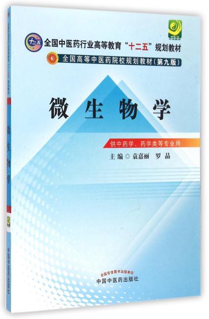 """微生物学·全国中医药行业高等教育""""十二五""""规划教材(第九版)"""