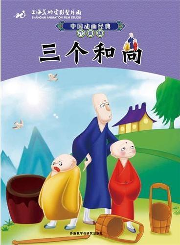 中国动画经典升级版:三个和尚